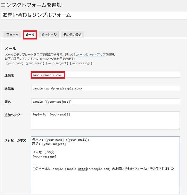 レンタルサーバー プラグインContact Form 7 メール設定 送信先など