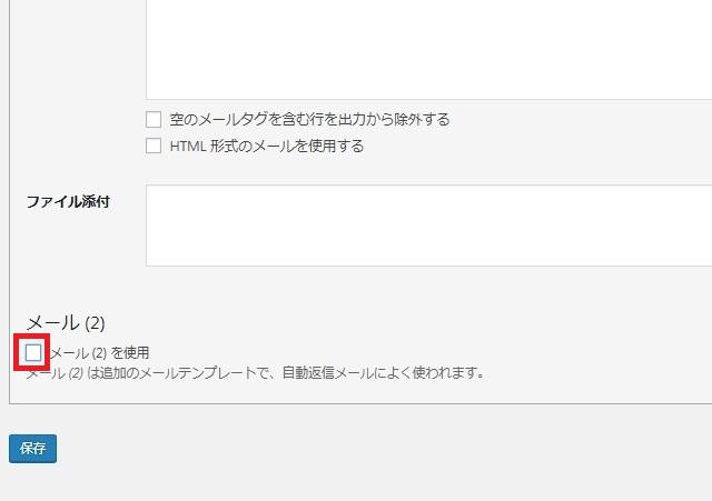 レンタルサーバー プラグインContact Form 7 メール設定 自動返信送信先など