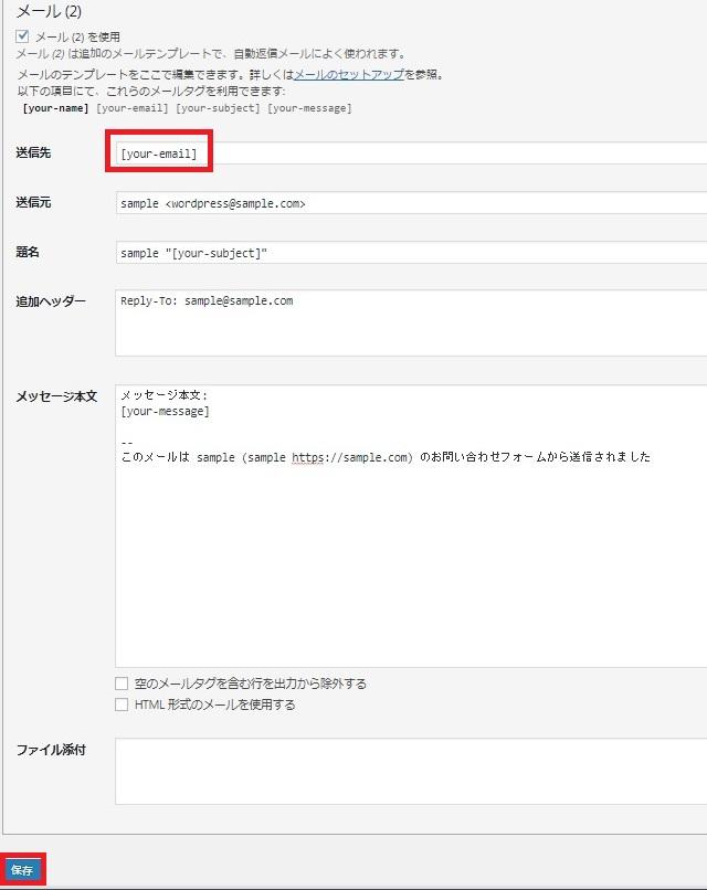 レンタルサーバー プラグインContact Form 7 メール設定 自動返信送信先設定