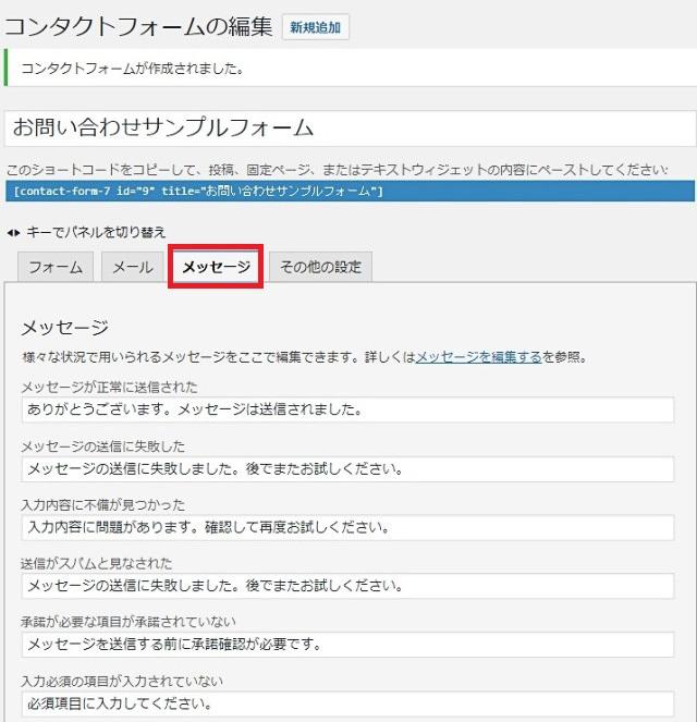 レンタルサーバー プラグインContact Form 7 メール設定 メッセージ設定