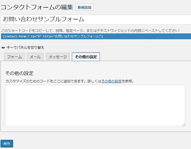 レンタルサーバー プラグインContact Form 7 メール設定 その他設定
