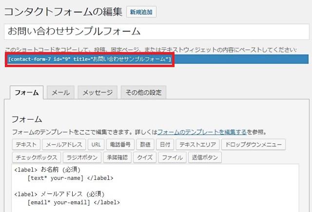 レンタルサーバー プラグインContact Form 7 ショートコード確認方法2