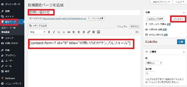 レンタルサーバー プラグインContact Form 7 フォームを表示させる固定ページを新規作成
