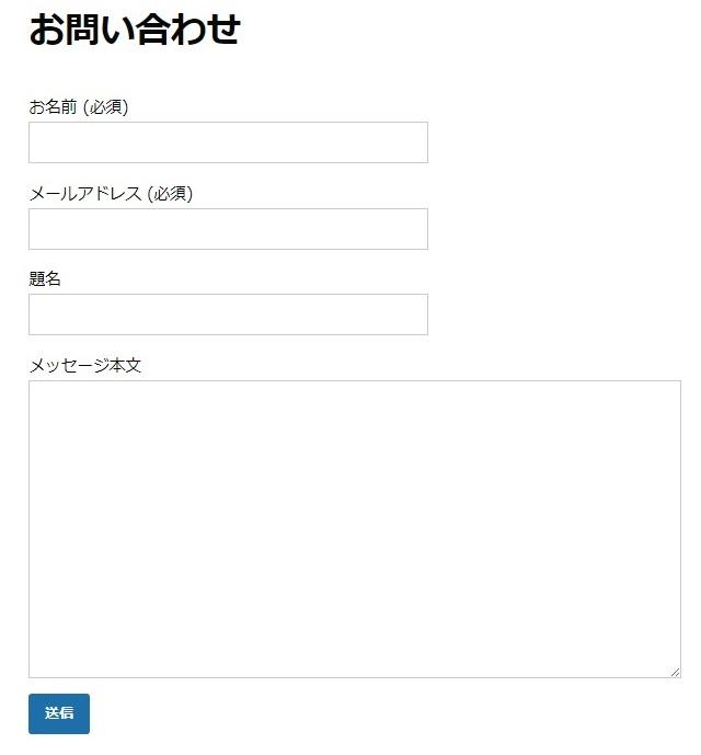 レンタルサーバー プラグインContact Form 7 フォームを表示