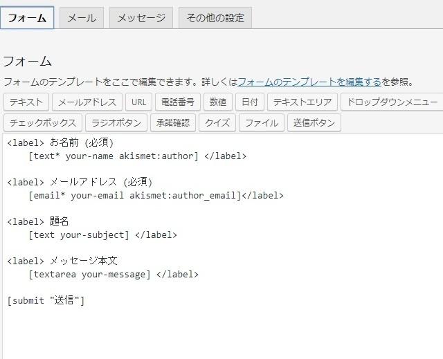 レンタルサーバー プラグインContact Form 7にチェックボックスを追加する 設定画面を開く