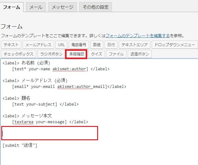 レンタルサーバー プラグインContact Form 7にチェックボックスを追加する 承諾確認をクリック