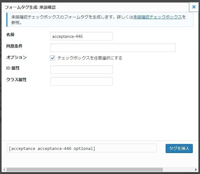 レンタルサーバー プラグインContact Form 7にチェックボックスを追加する チェックボックス生成設定画面