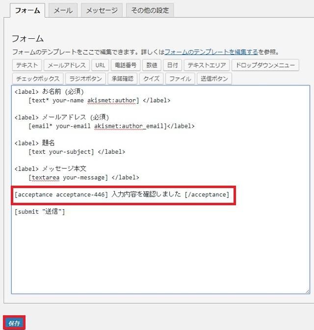レンタルサーバー プラグインContact Form 7にチェックボックスを追加する チェックボックスタグ挿入確認