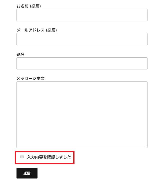 レンタルサーバー プラグインContact Form 7にチェックボックスを追加する チェックボックス表示確認