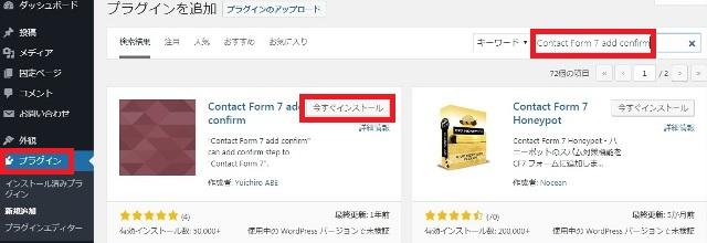 レンタルサーバー プラグインContact Form 7 Contact Form 7 add confirmインストール