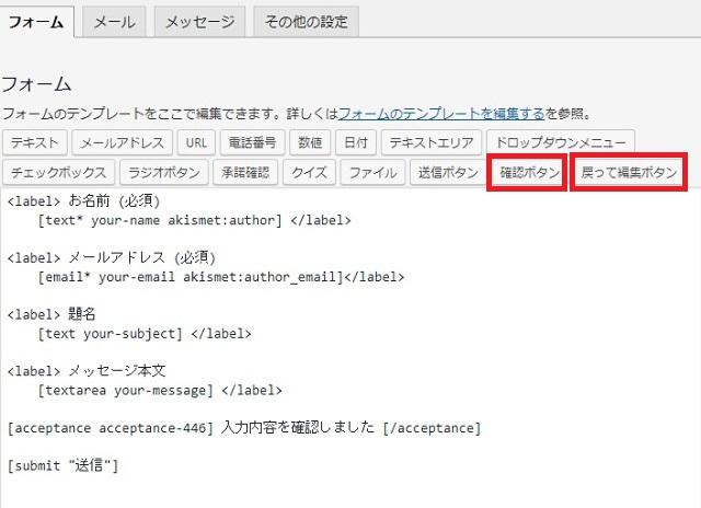 レンタルサーバー プラグインContact Form 7 Contact Form 7 add confirm ボタン追加確認