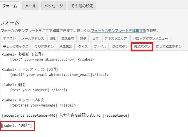 レンタルサーバー プラグインContact Form 7 Contact Form 7 add confirm 確認ボタンを挿入