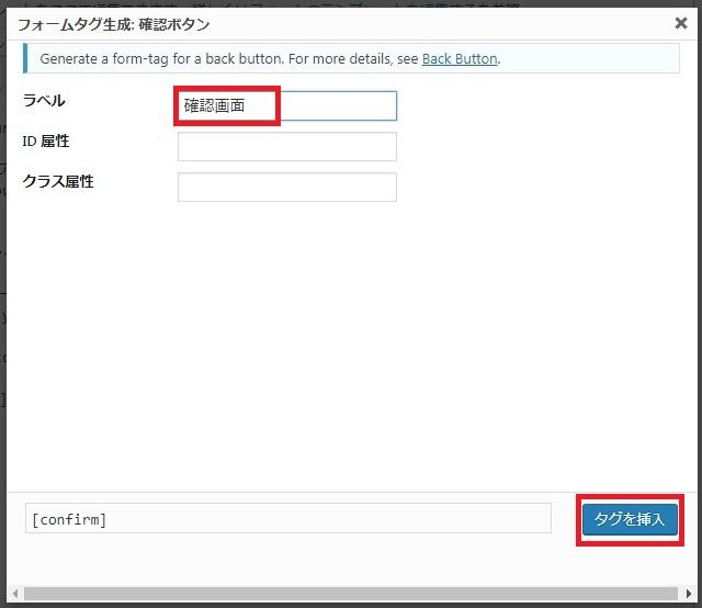 レンタルサーバー プラグインContact Form 7 Contact Form 7 add confirm ボタン表示名記述