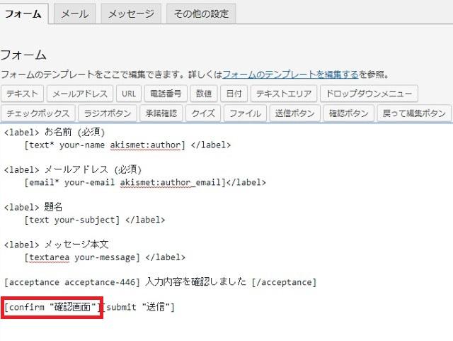 レンタルサーバー プラグインContact Form 7 Contact Form 7 add confirm 確認ボタンタグ挿入