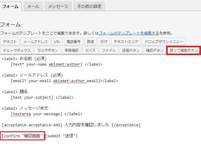 レンタルサーバー プラグインContact Form 7 Contact Form 7 add confirm 戻って編集ボタン挿入