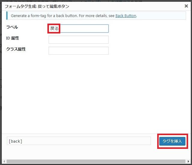 レンタルサーバー プラグインContact Form 7 Contact Form 7 add confirm 戻って編集ボタンラベル記述