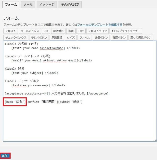レンタルサーバー プラグインContact Form 7 Contact Form 7 add confirm 戻って編集ボタンタグ挿入確認