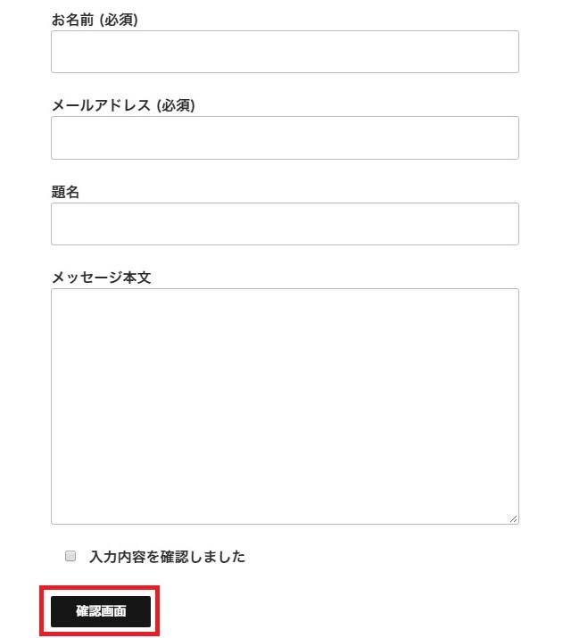 レンタルサーバー プラグインContact Form 7 Contact Form 7 add confirm フォーム表示確認