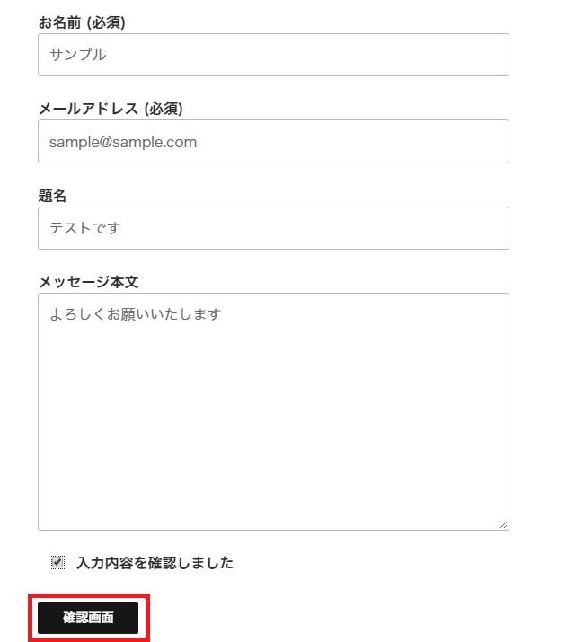 レンタルサーバー プラグインContact Form 7 Contact Form 7 add confirm フォーム送信テスト