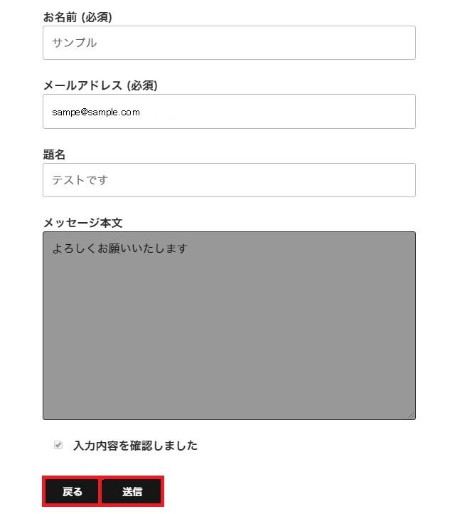 レンタルサーバー プラグインContact Form 7 Contact Form 7 add confirm フォーム送信確認画面
