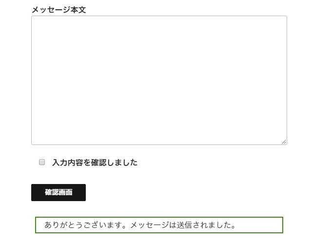 レンタルサーバー プラグインContact Form 7 Contact Form 7 add confirm フォーム送信完了