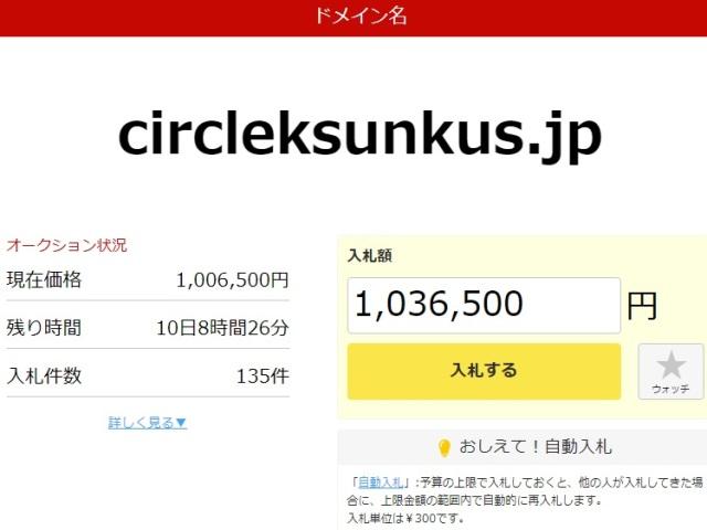 レンタルサーバー お名前.comドメインオークションサイト100万円突破