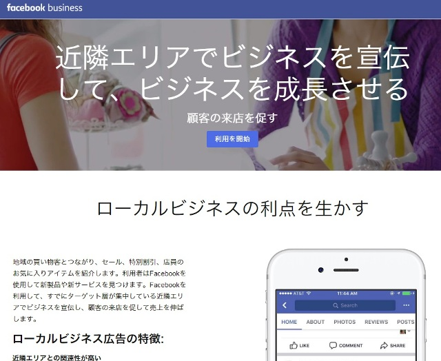 レンタルサーバー Facebook広告で近隣にアピールする方法