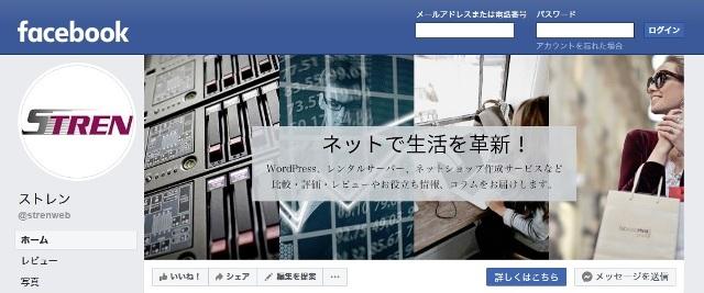 レンタルサーバー Facebook広告で近隣にアピールする方法 Facebookページを作成する