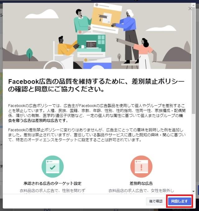 レンタルサーバー Facebook広告で近隣にアピールする方法 差別禁止ポリシーに同意