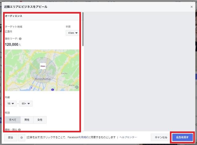 レンタルサーバー Facebook広告で近隣にアピールする方法 Facebook「近隣エリアにビジネスをアピール」を設定