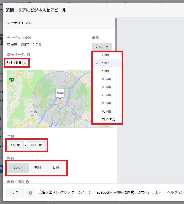 レンタルサーバー Facebook広告で近隣にアピールする方法 Facebook「近隣エリアにビジネスをアピール」を設定 ターゲット地域など