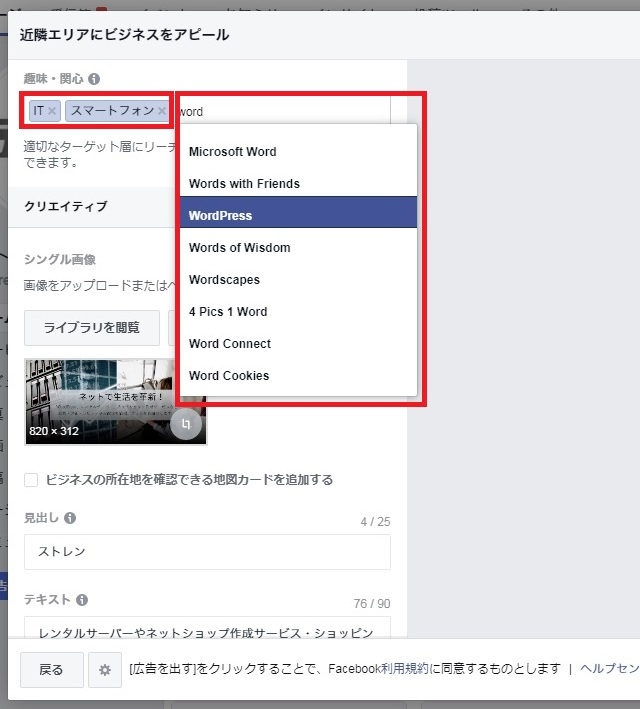 レンタルサーバー Facebook広告で近隣にアピールする方法 Facebook「近隣エリアにビジネスをアピール」を設定  趣味・関心を設定