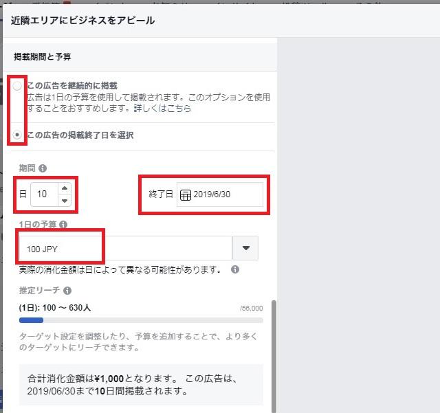レンタルサーバー Facebook広告で近隣にアピールする方法 Facebook「近隣エリアにビジネスをアピール」を設定  掲載期間と予算設定