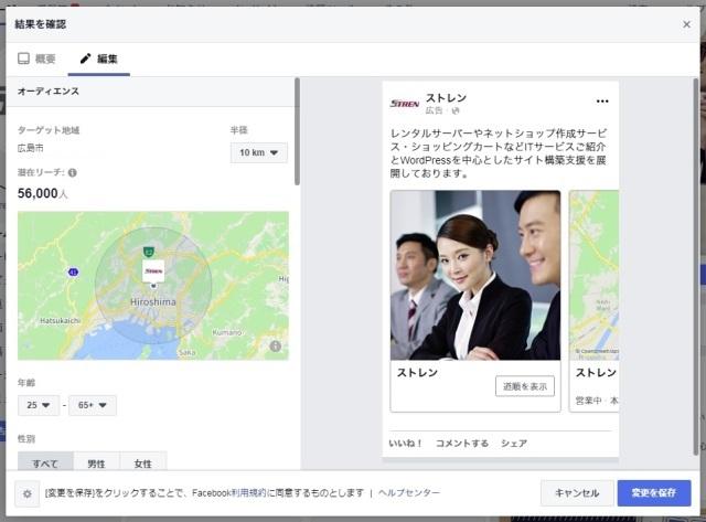 レンタルサーバー Facebook広告で近隣にアピールする方法 Facebook「近隣エリアにビジネスをアピール」を設定  モバイル広告表示例