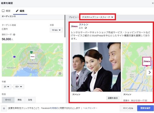 レンタルサーバー Facebook広告で近隣にアピールする方法 Facebook「近隣エリアにビジネスをアピール」を設定  デスクトップ広告表示例