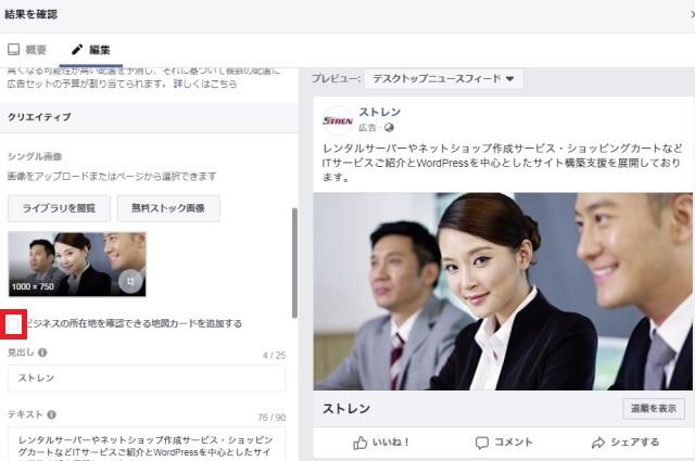 レンタルサーバー Facebook広告で近隣にアピールする方法 Facebook「近隣エリアにビジネスをアピール」を設定  地図カードなし