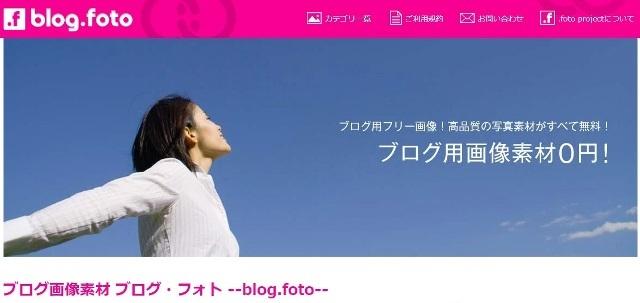 レンタルサーバー 画像素材が無料のブログドットフォト