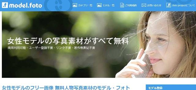 レンタルサーバー 女性モデル画像素材が無料のモデルフォト