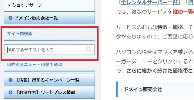 レンタルサーバー情報をお届けするストリームレンタルドットコムのガイドマップ 検索窓