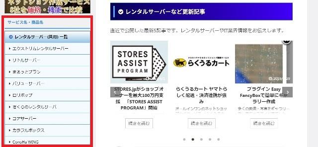 レンタルサーバー情報をお届けするストリームレンタルドットコムのガイドマップ サイド上部メニュー