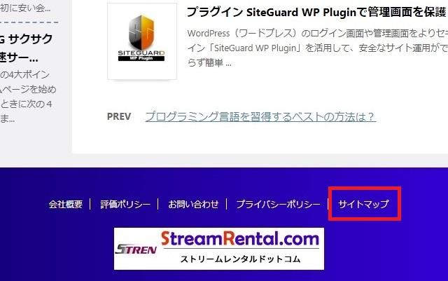 レンタルサーバー情報をお届けするストリームレンタルドットコムのガイドマップ サイトマップ