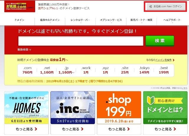 レンタルサーバー お名前.com管理画面にアクセス