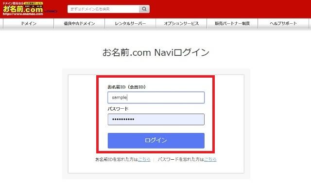 レンタルサーバー お名前.com管理画面からログイン