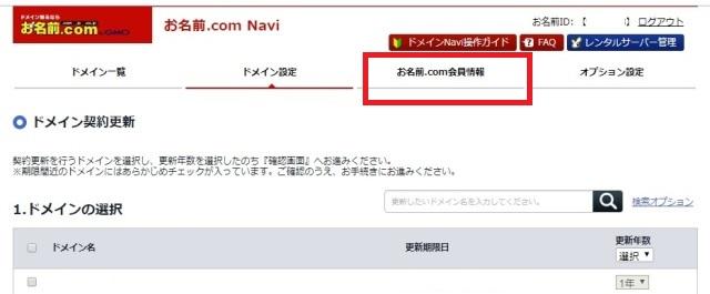 レンタルサーバー お名前.com管理画面ログイン後