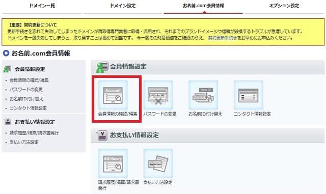 レンタルサーバー お名前.com管理画面ログイン後会員情報編集