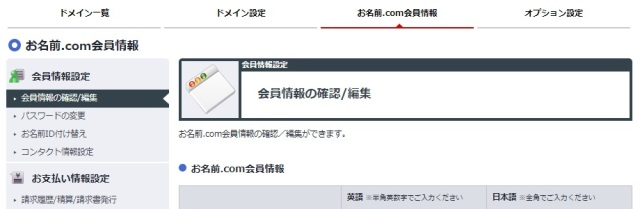 レンタルサーバー お名前.com管理画面ログイン後会員情報編集画面に遷移