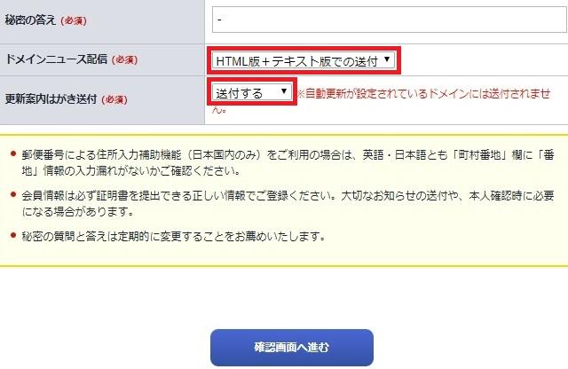 レンタルサーバー お名前.com管理画面ログイン後会員情報編集画面メール設定確認