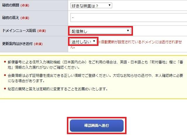 レンタルサーバー お名前.com管理画面ログイン後会員情報編集画面メール設定変更
