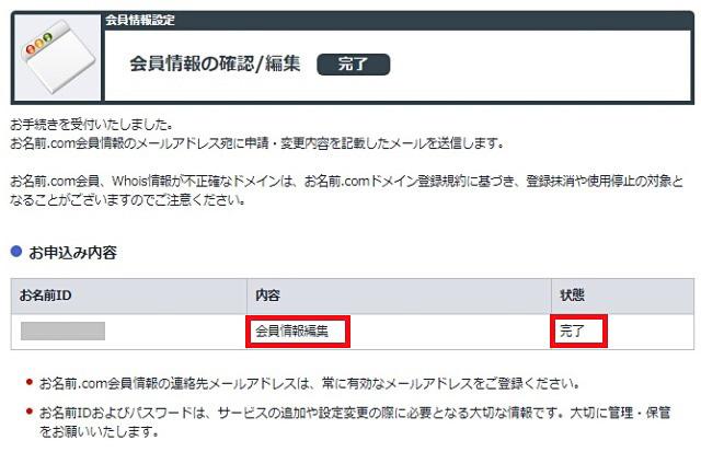 レンタルサーバー お名前.com管理画面ログイン後会員情報編集画面メール設定変更 設定完了