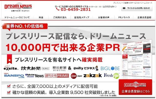 レンタルサーバー PR・SEOに欠かせない有料プレスリリース ドリームニュース